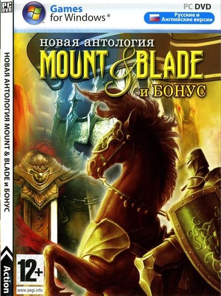 mount and blade the horde lands скачать торрент
